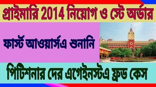 primary 2014 result, counseling, joining, stay order news update, high court hearing@খবর ভারতবর্ষ