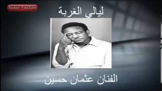 الفنان عثمان حسين ليالي الغربة