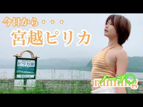 【ノーブrunning】にじみんのルーツ⁉️チチの故郷でノーブrunning💛 no bra challenge in public running💛