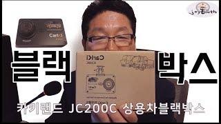 블랙박스 동호회 강추 상용차전용 2채널 카키랜드 블랙박…