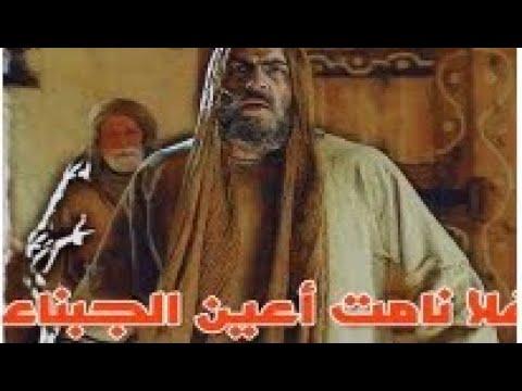 وفاة خالد بن الوليد فلا نامت اعين الجبناء حالات مسلسل عمر Youtube
