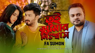 Tui Amar Nisshash - FA Sumon Mp3 Song Download