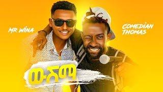 Mr. Wina - Wushima   ውሽማ - New Ethiopian Music 2019 (Official Video)