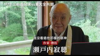 8/20《三島由紀夫vs東大全共鬪 Mishima: The Last Debate》正式電影預告