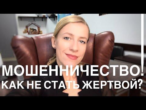 Мошенничество при купле-продаже  недвижимости!//Советы Риэлтора!