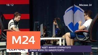 В Москве идет финал открытого Кубка мэра по киберспорту - Москва 24