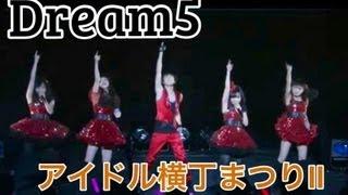 ニコニコ生放送のアイドル横丁まつり2013(2日目)で行われたDream5のラ...