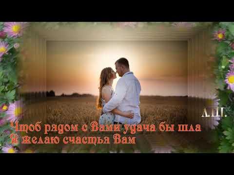 Я ЖЕЛАЮ СЧАСТЬЯ ВАМ!!! Валерий Капризов