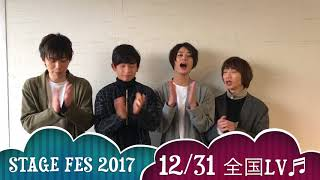 12/31「STAGE FES 2017」ライブビューイング決定コメント(高崎翔太、橋本祥平、植田圭輔、神永圭佑)