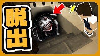 超怖い化け物がいる地下室から脱出しろ!!『ホラー脱出』【マインクラフト】