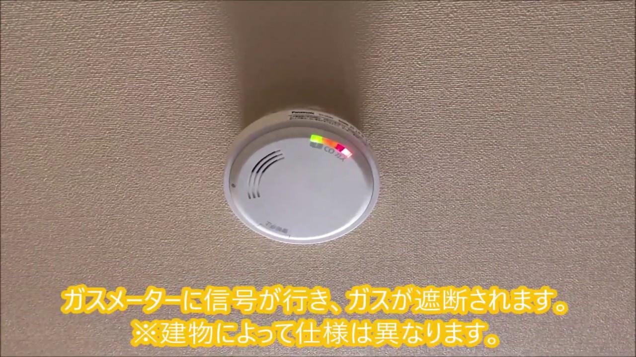 器 警報 大阪 ガス