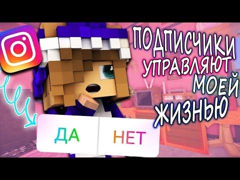ПОДПИСЧИКИ УПРАВЛЯЮТ МОЕЙ ЖИЗНЬЮ в Майнкрафт 24 ЧАСА ЧЕЛЛЕНДЖ Видео для детей Alisafox Minecraft Нуб