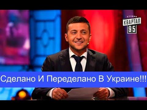 Вечерний Квартал 95. Смешное Юмористическое Шоу!!!Лучшие Пародии!!! Переделано В Украине!!!