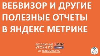 Урок 34: Вебвизор и поведенческие отчеты в Яндекс.Метрике