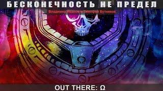 Out There: Ω - Бесконечность не предел