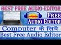 Computer के लिए Best Free MP3 Editor/Best Free Editor