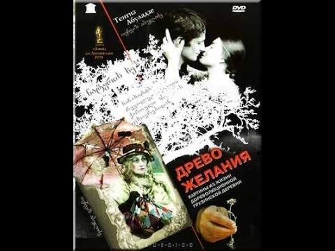 Древо желания (1976) фильм