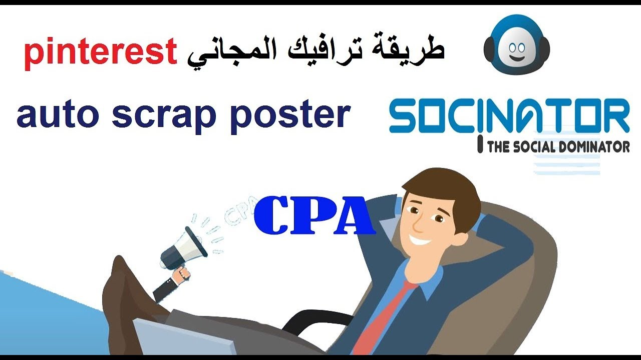 auto scrap poster Socinator Dominator Enterprise/ pinterest طريقة ترافيك المجاني