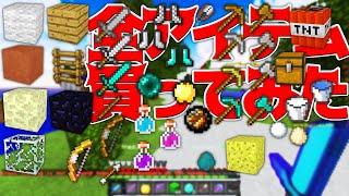 【Minecraft】ベッドウォーズの全アイテム買ってみたwww
