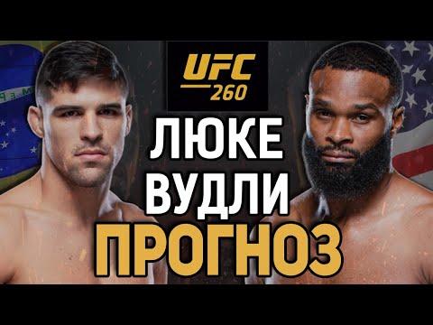 И СНОВА АНДЕРДОГ! Висенте Люке vs Тайрон Вудли / Прогноз к UFC 260