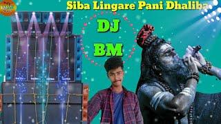 Siba Lingare Pani Dhaliba (Shivratri Spl Humming Bass Mix-2020) Dj Bm Remix
