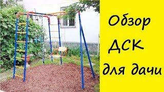Детский комплекс для дачи (39 фото): городок, песочница, уголок, футбольные ворота, пластиковая горка (фото и видео)