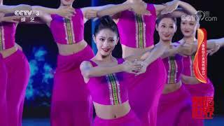 [舞蹈世界]《傣族综合表演性组合》 表演:中央民族大学舞蹈学院2017级表演女班| CCTV综艺 - YouTube