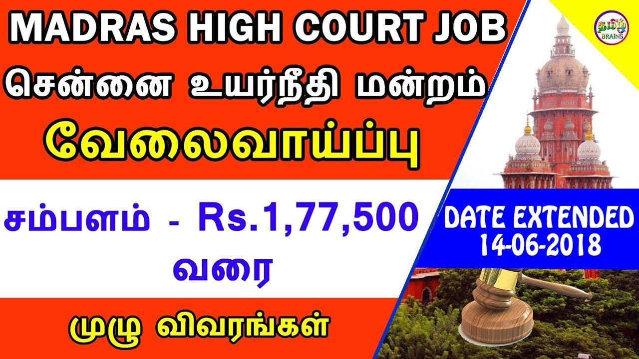 MADRAS HIGH COURT JOBS 2018| மெட்ராஸ் உயர்நீதிமன்றத்தில் வேலை | மாதம் -  Rs 1,77,500 | TAMIL BRAINS
