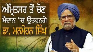 Dr. Manmohan Singh ਦੀ ਉਮੀਦਵਾਰੀ - ਵਿਰੋਧੀਆਂ ਦੀ ਚਿੰਤਾ | Punjab Now