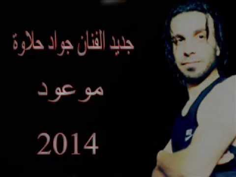 الفنان جواد حلاوة : موعود نرجع نتلاقى.