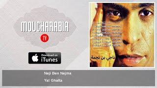 Download Video Neji Ben Nejma - Yal Ghalta MP3 3GP MP4