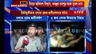 #Exclusive | #DholaIncident | Sadiya SP speaks to News Live