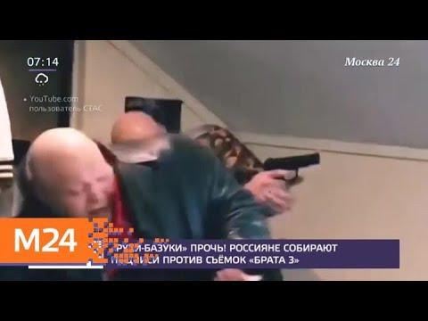 Смотреть фото Россияне собирают подписи против съемок