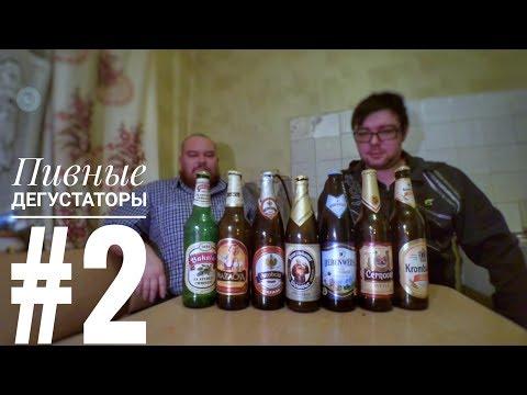 Пивные дегустаторы # 2 : Обзор импортного пива