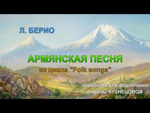 Армянская песня. Л.Берио