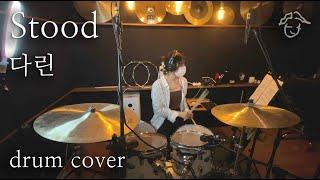 다린 - Stood (Drum cover/드럼 커버/취…