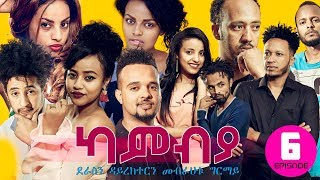 New Eritrean Film 2018 - Cambia Ep 6