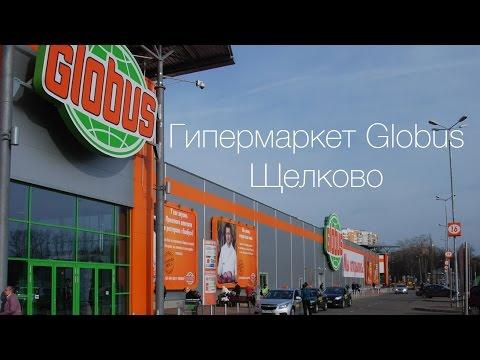 Globus-Щелково