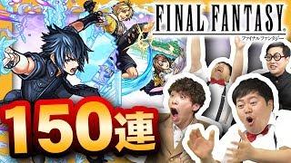 【モンスト】FFコラボ第二弾!!怒涛のガチャ150連で目指せコンプ【GameMarket】