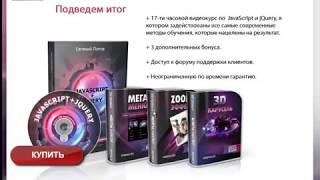Видеокурс JavaScript and jQuery Евгений Попов(2017)