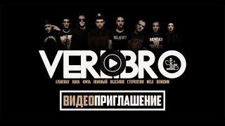 �������� ���� Verlibro Music - Приглашение в HLC