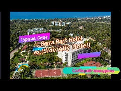 Отзыв об отеле Serra Park Hotel 4* (ex. Side Ally Hotel 4* (Турция, Сиде)