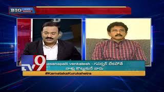 BJP or Congress JDS, who should rule Karnataka? || Big News Big Debate -  Rajinikanth TV9