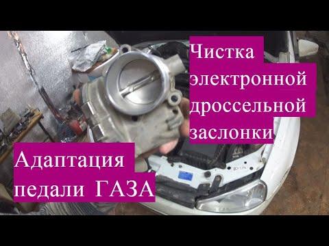 Чистка электронной дросельной заслонки на Ладе Калине Гранта Datsun и адаптация педали газа