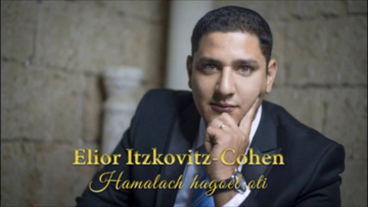 אליאור איצקוביץ כהן המלאך הגואל אותי Hamalach Hagoel Oti