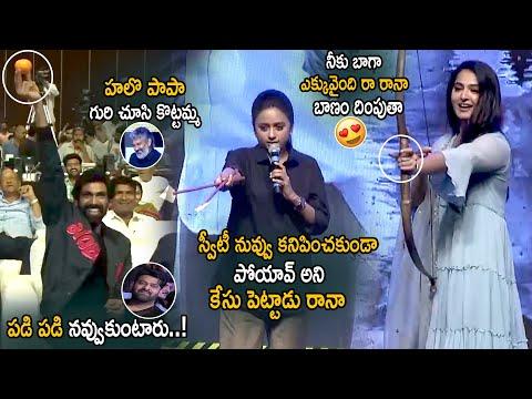 Anushka Shetty Hilarious Fun With Rana Daggubati || HIT Pre Release Event || Life Andhra Tv