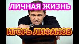 Игорь Лифанов - биография, личная жизнь, жена, дети. Актер сериала 5 минут тишины. Возвращение