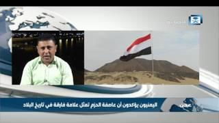 محلل سياسي يمني: عاصفة الحزم إعادة إلينا الحياة في اليمن.. وساهمت في إعادة ترتيب الملف الأمني