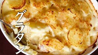 グラタンドフィノアというじゃがいもとクリームで作るグラタンが 本当に美味しいので作り方紹介します。 ポイントは 美味しいじゃがいもを使...
