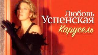 Любовь УСПЕНСКАЯ - Карусель [Official Video] HD/1995